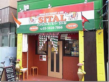 サフラン色だったんだ~ :インドレストラン SITAL 稲荷町
