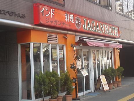 490円のお得なカレーセット インド料理ジャガンナート
