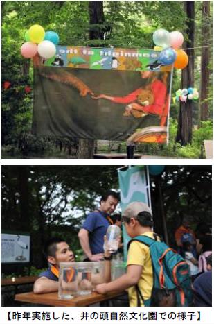上野動物園 ドリームナイト・アット・ザ・ズー&アクアリウムin Tokyo