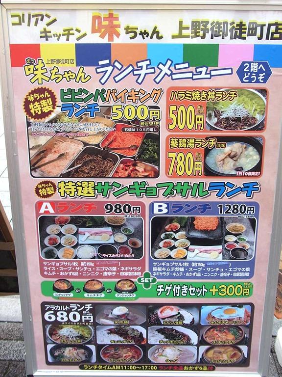 ちゃん コリアン キッチン 味