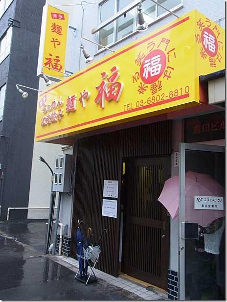 笑う門には福来る! 麺や 福 オープン 稲荷町