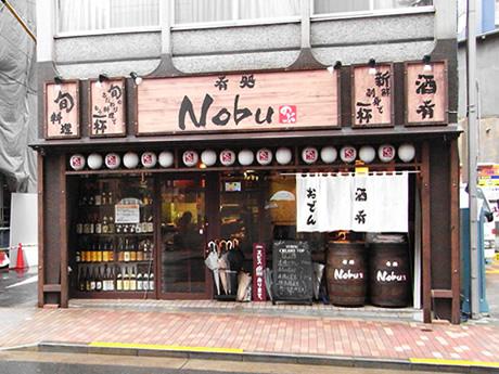 お昼は定食、夜はお酒とおでんの「肴処 Nobu」