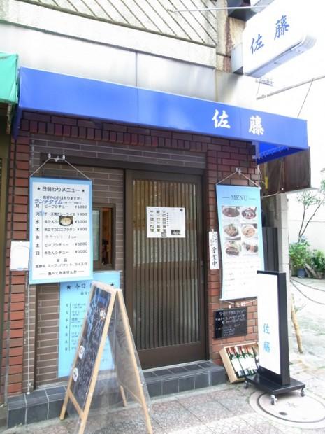 西浅草にあるタンシチューが美味しいと言われるお店♪