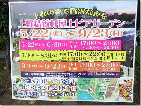 上野精養軒屋上ビアガーデン【2012/5/22~9/23】