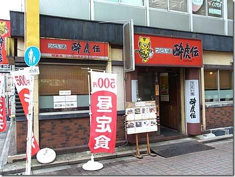 500円ランチでも大満足!酔虎伝 上野東口店