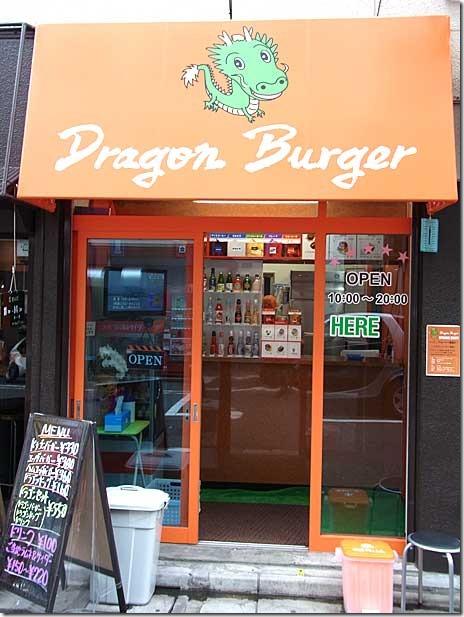 ドラゴンバーガー OPEN! 東上野