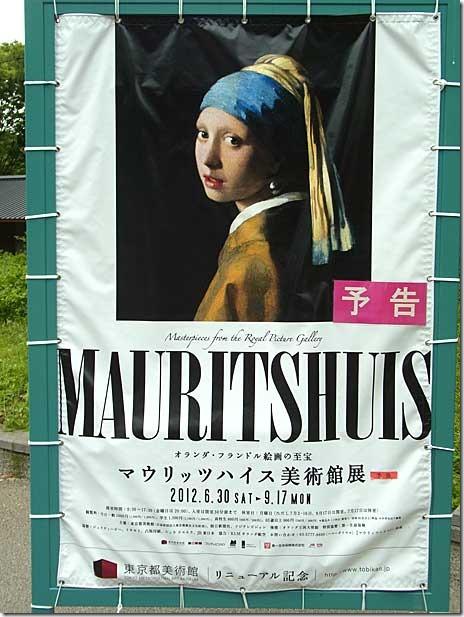 マウリッツハイス美術館展【2012.06.30.土~2012.09.17.月】