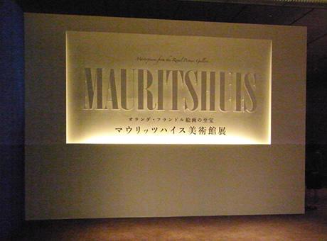 マウリッツハイス美術館展を観てきました。