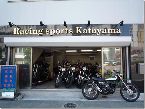 台東区 バイクの事なら@レーシングスポーツ片山