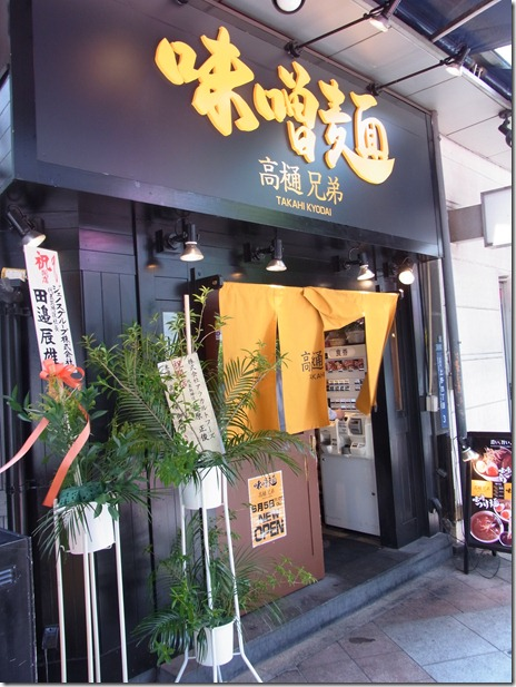 味噌麺 高樋兄弟 オープン! 上野広小路