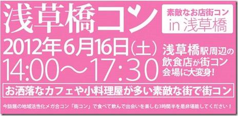 浅草橋コンを開催します!【2012/6/16 土曜日】