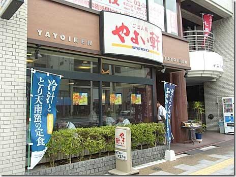 ご飯がすすむ!やよい軒 東上野店