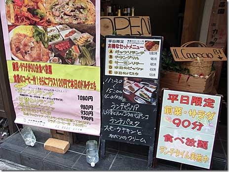 前菜・サラダ食べ放題!イタリアンバール イル カドッチョ 上野