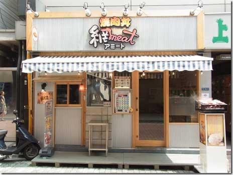 焼肉丼のお店!網ミート アミート 上野店