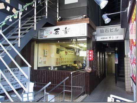 夏バテ防止にはニラレバ定食! 中華料理 菜香 田原町