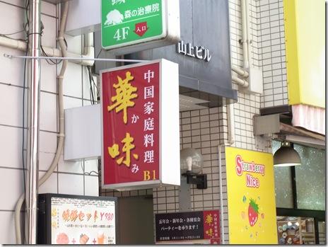 駅近! 中国家庭の味、華味 浅草橋