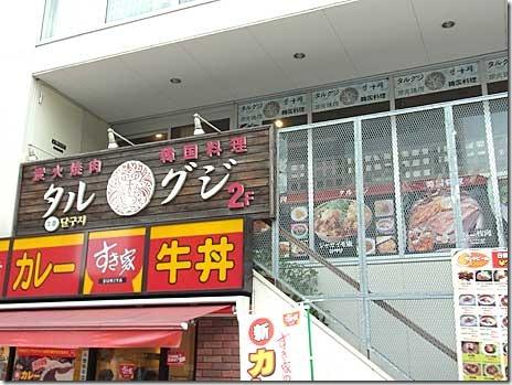 暑い日は冷麺ランチ!稲荷町 タルグジ