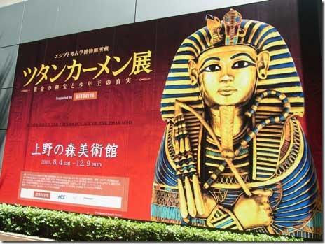 ツタンカーメン展【2012.08.04.土~2013.1.20.日】