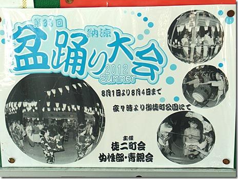 御徒町公園で盆踊り大会が開催中!8月4日まで