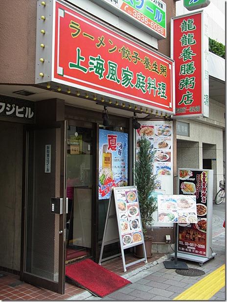 胡麻ダレ冷やし中華 新御徒町 龍龍養膳粥店