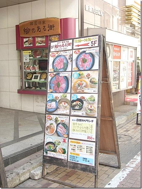 和風の冷麺がお気に入り! 絵のある街 上野