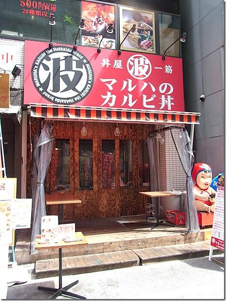 東京発上陸!マルハのカルビ丼 御徒町店