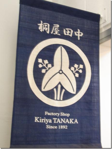 本当は手軽で身近な桐で、暮らしに潤いを 桐屋田中 御徒町