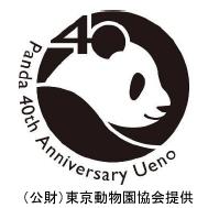 上野動物園 ジャイアントパンダ来日40 周年記念事業
