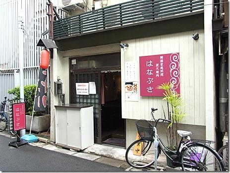 路地裏の人気韓国料理店 はなぶさ 湯島