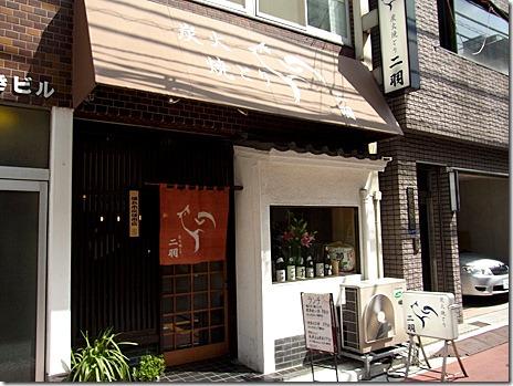 専門店で味わう地鳥焼とり丼! 二羽 東上野