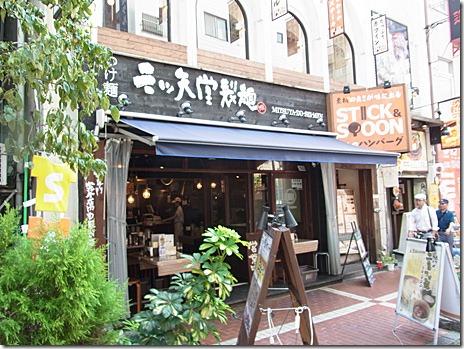 さっぱりした味!つけ麺 三ツ矢堂製麺 御徒町