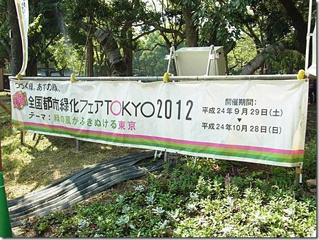 第29回全国都市緑化フェアTOKYO【2012/9/29~10/28】