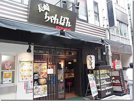 柚子胡椒が合う!長崎ちゃんぽんリンガーハット 上野御徒町店