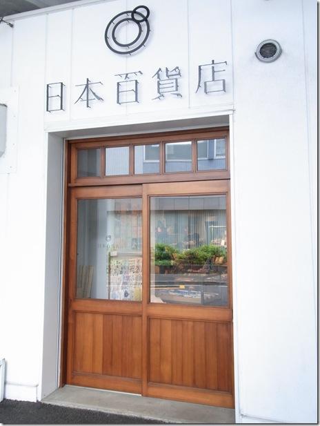 日本各地の優れモノと出会える場所 日本百貨店 御徒町