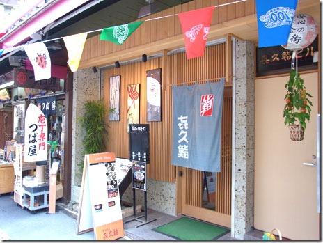 合羽橋でお寿司ランチ! 喜久鮨