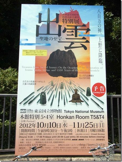 特別展「出雲―聖地の至宝―」【2012.10.10.水~2012.11.25.日】
