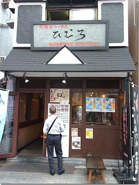 もやし気分! 北海道ラーメン ひむろ 上野
