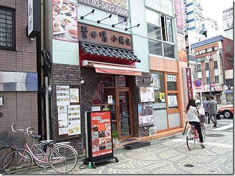 四川マーボー豆腐で健康ランチ! 茶之味 浅草