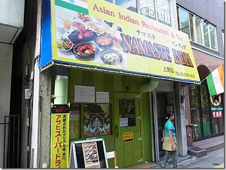 濃厚シーフードカレー  ナマステ インディア 上野店