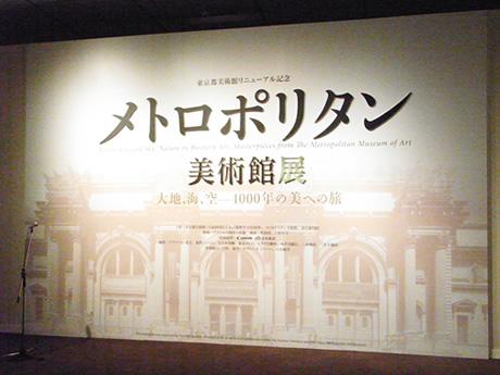 メトロポリタン美術館展は、最高傑作の集結だ!