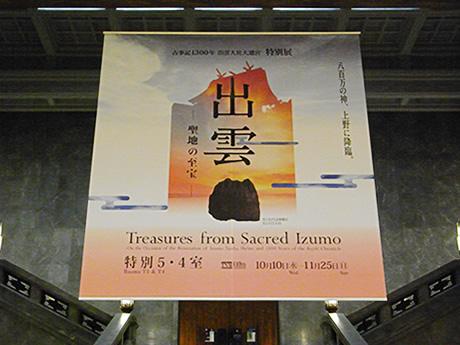 特別展「出雲-聖地の至宝-」、出雲の神秘に迫れます!!!