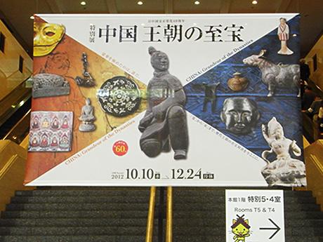 特別展「中国 王朝の至宝」、中国4000年の歴史を観る!