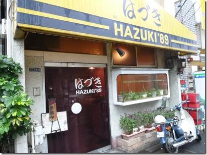 レトロ感満載の大衆レストラン はづき @千束