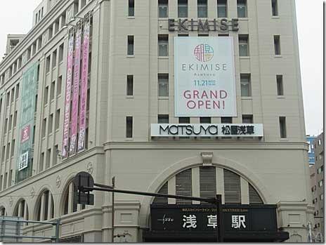 浅草の新名所「EKIMISE」で初ランチ!築地玉寿司