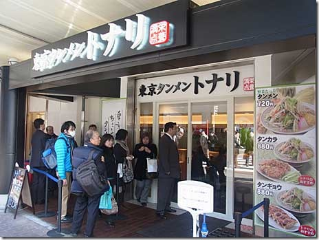タンメンと唐揚で満腹ランチ!トナリ アトレ上野