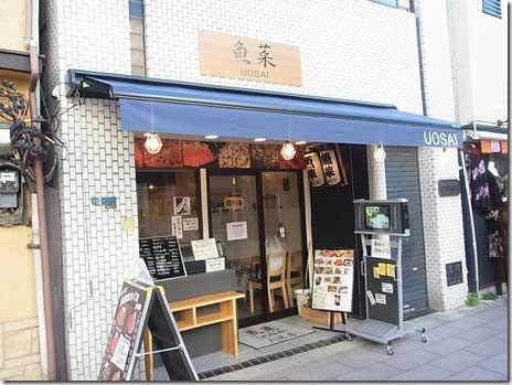 本まぐろユッケ丼 魚菜 浅草