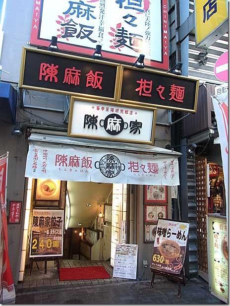 アメ横限定味噌ラーメン!陳麻家 上野アメ横店