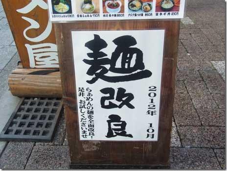 麺改良! 戸みら伊本舗 上野