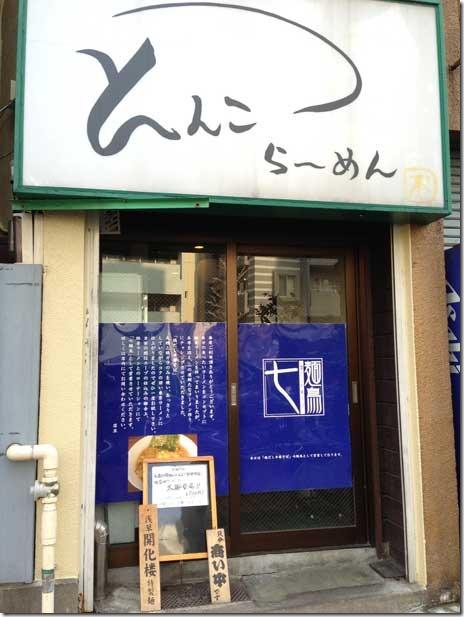 とんこつ? 七麺鳥 入谷