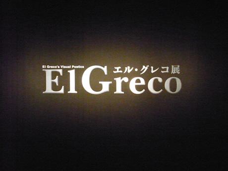 国内史上最大のエル・グレコ回顧展、行ってきました!